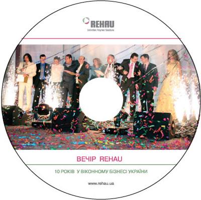 Rehau.Тиражирование cd.